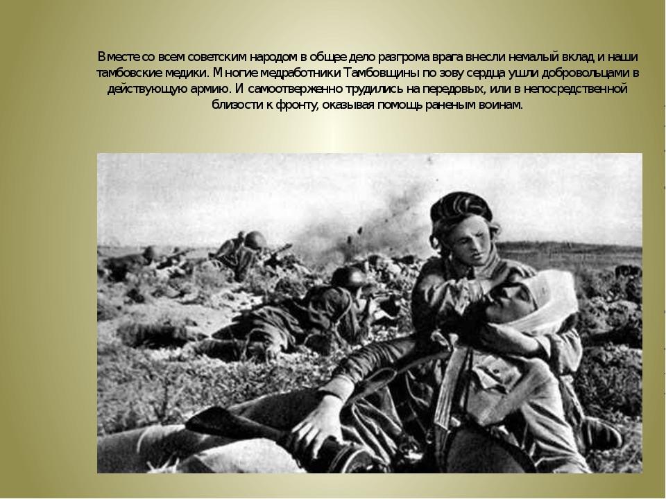 Вместе со всем советским народом в общее дело разгрома врага внесли немалый в...