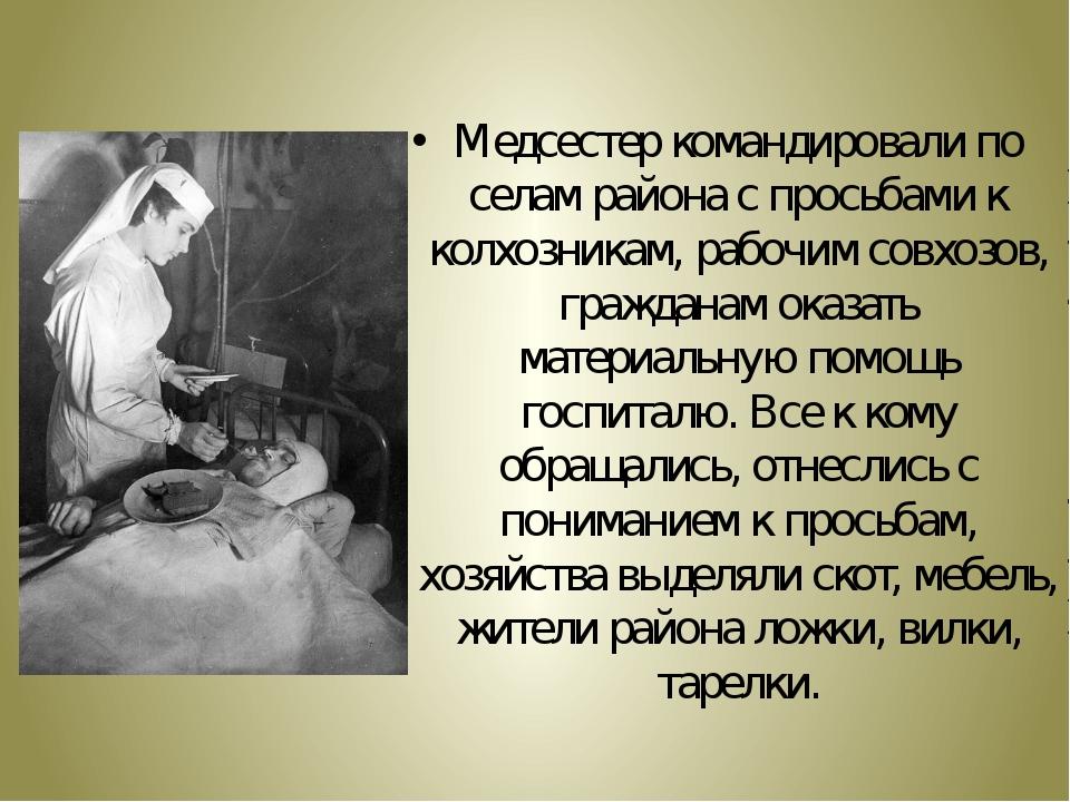 Медсестер командировали по селам района с просьбами к колхозникам, рабочим с...
