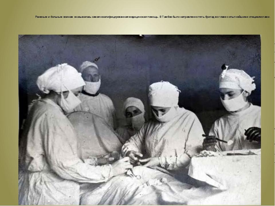 Раненым и больным воинам оказывалась самая квалифицированная медицинская помо...