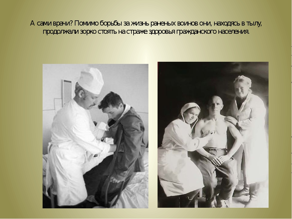 А сами врачи? Помимо борьбы за жизнь раненых воинов они, находясь в тылу, про...