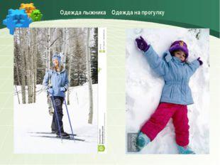 Одежда лыжника Одежда на прогулку