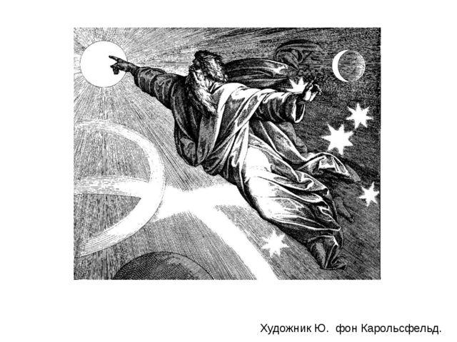 Художник Ю. фон Карольсфельд.