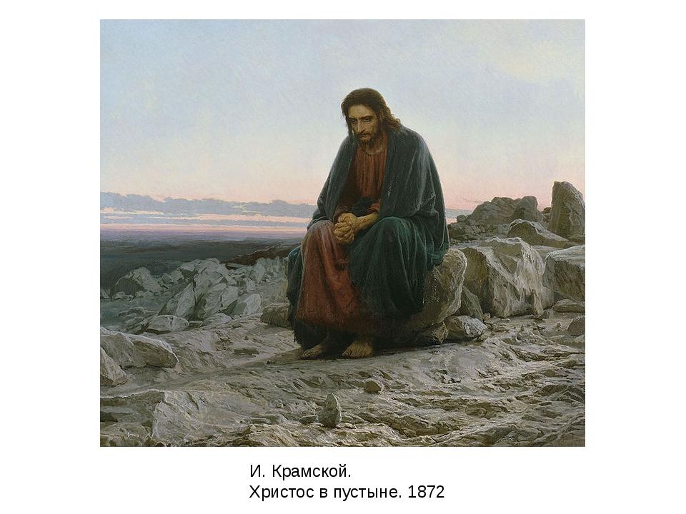 И. Крамской. Христос в пустыне. 1872