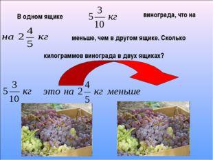 В одном ящике винограда, что на меньше, чем в другом ящике. Сколько килограмм