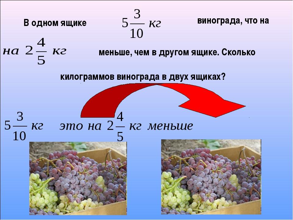 В одном ящике винограда, что на меньше, чем в другом ящике. Сколько килограмм...