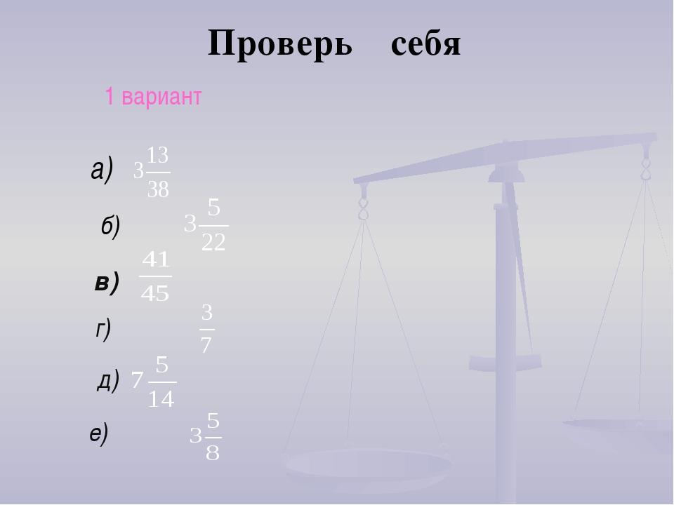 Проверь себя 1 вариант б) в) д) е) а) г)