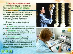 Рациональное познание (логическое) осуществляется с помощью мышления, разума.