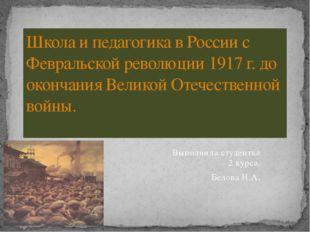 Выполнила студентка 2 курса. Белова Н.А. Школа и педагогика в России с Феврал