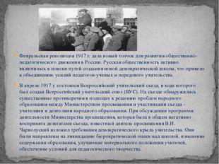 Февральская революция 1917 г. дала новый толчок для развития общественно-педа