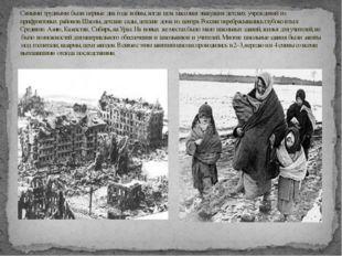 Самыми трудными были первые два года войны, когда шла массовая эвакуация дет