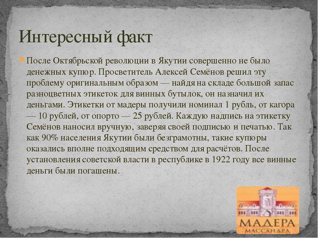 После Октябрьской революции в Якутии совершенно не было денежных купюр. Просв...