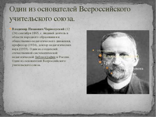Один из основателей Всероссийского учительского союза. Владимир Иванович Чарн...