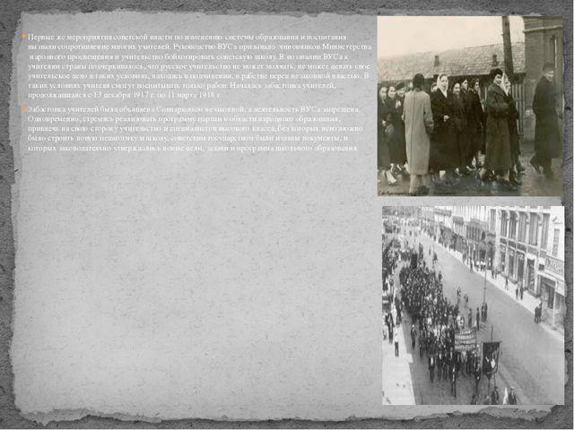 Первые же мероприятия советской власти по изменению системы образования и вос...