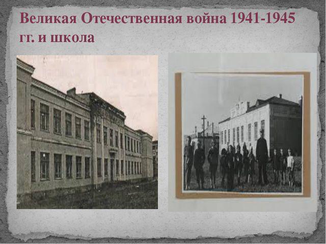 Великая Отечественная война 1941-1945 гг. и школа