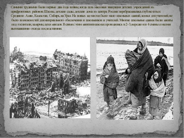 Самыми трудными были первые два года войны, когда шла массовая эвакуация дет...