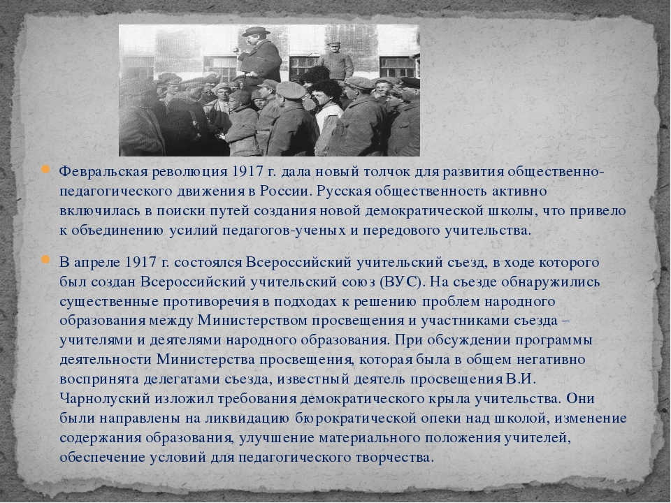 Февральская революция 1917 г. дала новый толчок для развития общественно-педа...