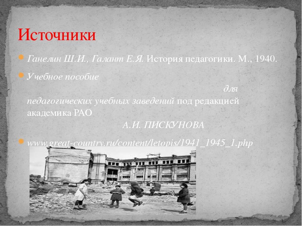 Ганелин Ш.И., Галант Е.Я. История педагогики. М., 1940. Учебное пособие для п...