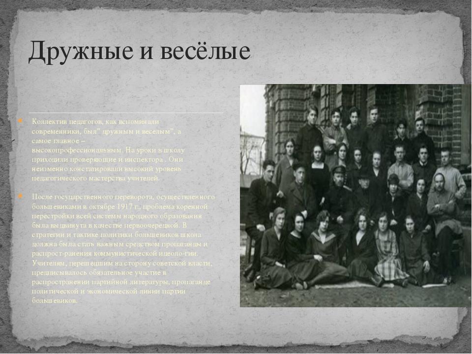 """Коллективпедагогов, каквспоминали современники,был"""" дружнымивеселым"""",а..."""