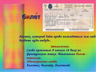 билет Листок, который даёт право пользоваться чем-либо, входить куда-нибудь.