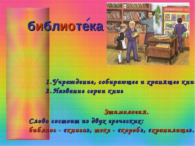 Учреждение, собирающее и хранящее книги Название серии книг библиотека Этимол...