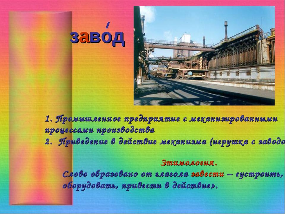 завод Промышленное предприятие с механизированными процессами производства 2....