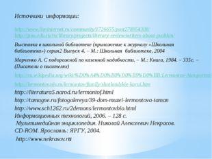 Источники информации: http://www.liveinternet.ru/community/1726655/post278954