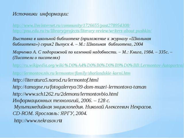 Источники информации: http://www.liveinternet.ru/community/1726655/post278954...