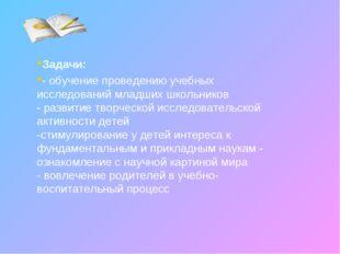 Задачи: - обучение проведению учебных исследований младших школьников - разви