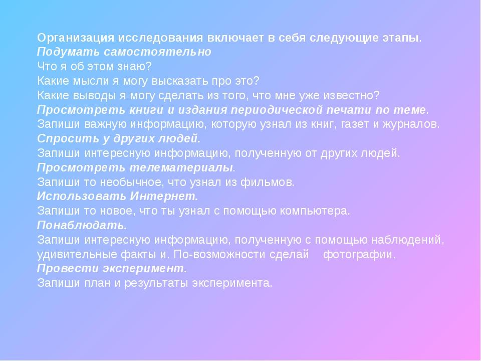 Организация исследования включает в себя следующие этапы. Подумать самостояте...