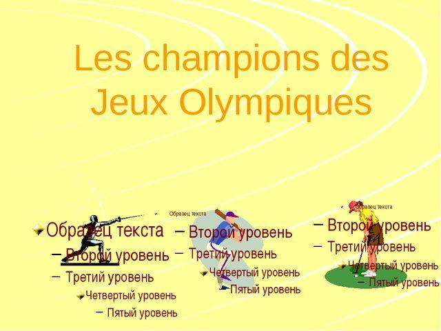 Les champions des Jeux Olympiques