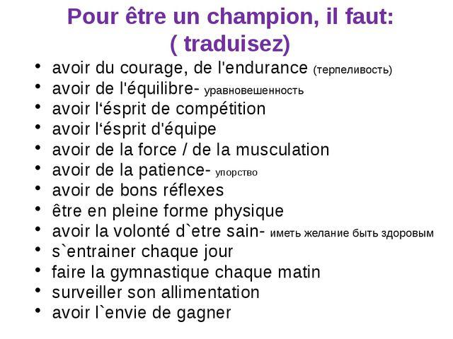 Pour être un champion, il faut: ( traduisez) avoir du courage, de l'endurance...