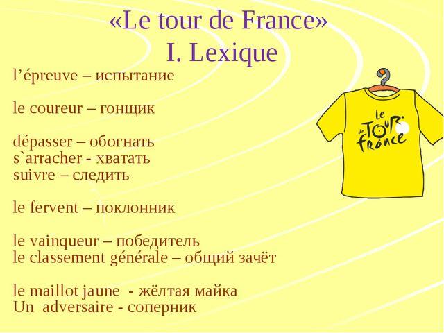 «Le tour de France» I. Lexique l'épreuve – испытание le coureur – гонщик dépa...