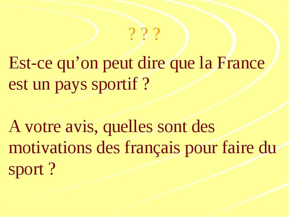 ? ? ? Est-ce qu'on peut dire que la France est un pays sportif? A votre avis...