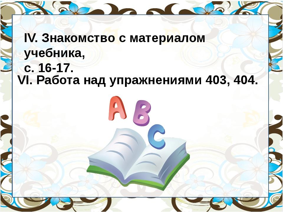 IV. Знакомство с материалом учебника, с. 16-17. VI. Работа над упражнениями...