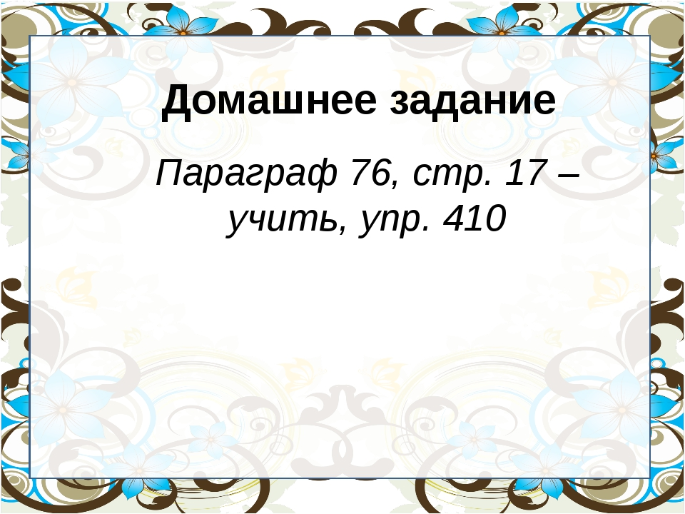 Домашнее задание Параграф 76, стр. 17 – учить, упр. 410