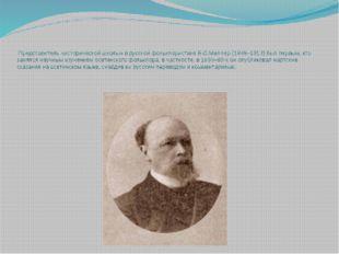 Представитель «исторической школы» в русской фольклористике В.О.Миллер (1848