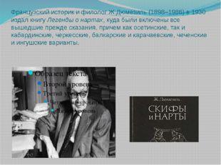 Французский историк и филолог Ж.Дюмезиль (1898–1986) в 1930 издал книгу Леген