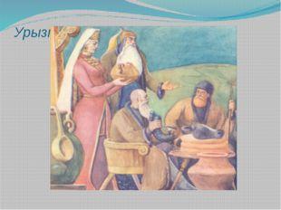 Урызмаг и Сатáна.