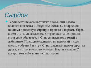 Сырдон Герой осетинского нартского эпоса, сын Гатага, водного божества и Дзер