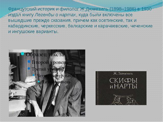 Французский историк и филолог Ж.Дюмезиль (1898–1986) в 1930 издал книгу Леген...