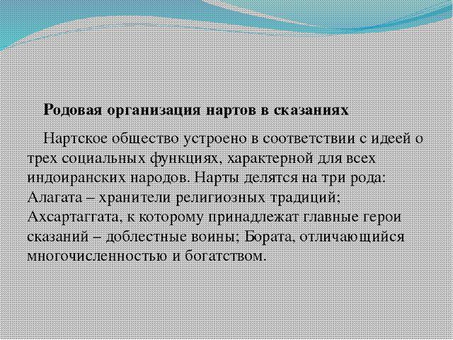 Родовая организация нартов в сказаниях Нартское общество устроено в соответс...