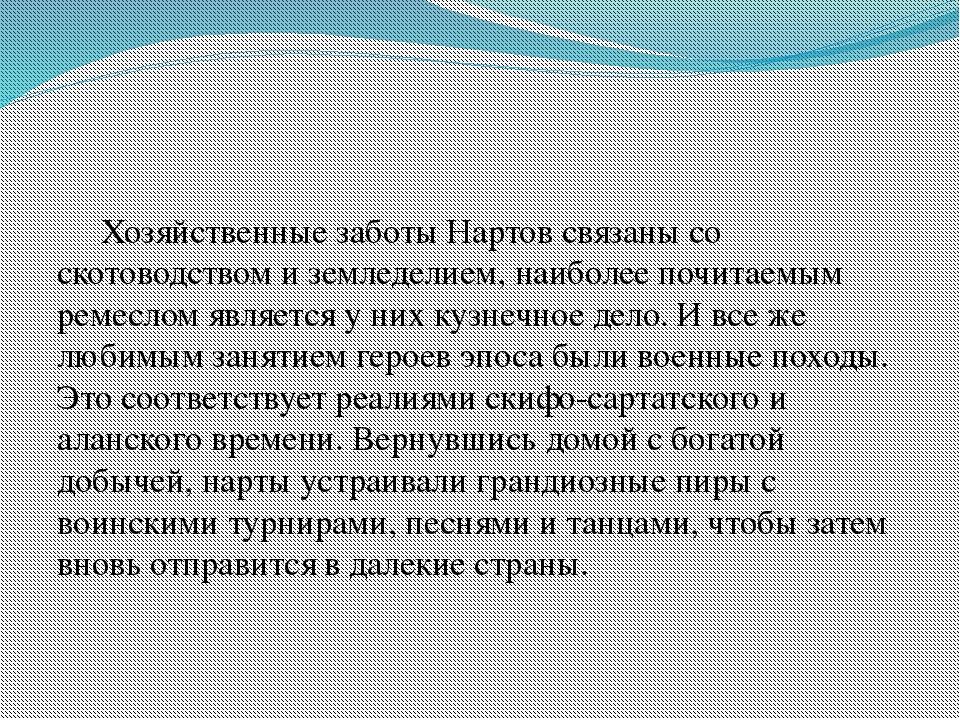 Хозяйственные заботы Нартов связаны со скотоводством и земледелием, наиболее...