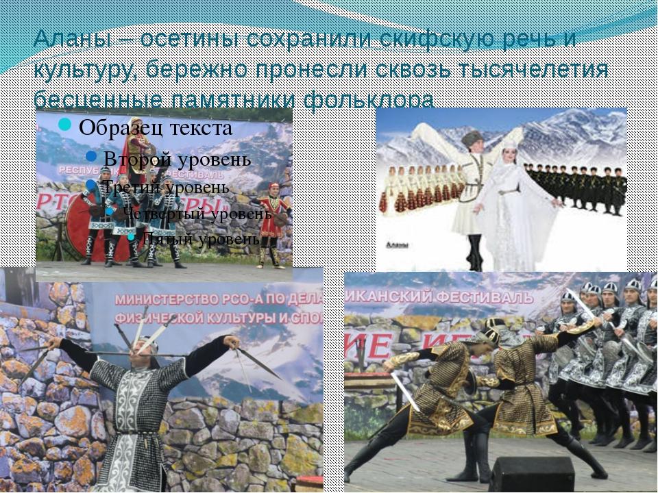 Аланы – осетины сохранили скифскую речь и культуру, бережно пронесли сквозь т...