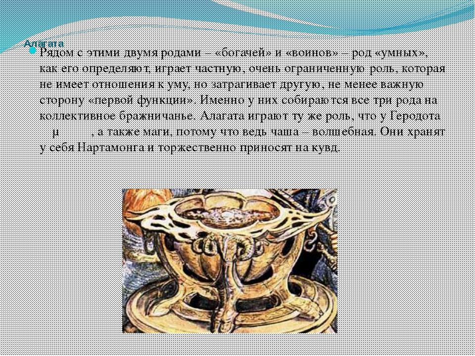 Алагата Рядом с этими двумя родами – «богачей» и «воинов» – род «умных», как...