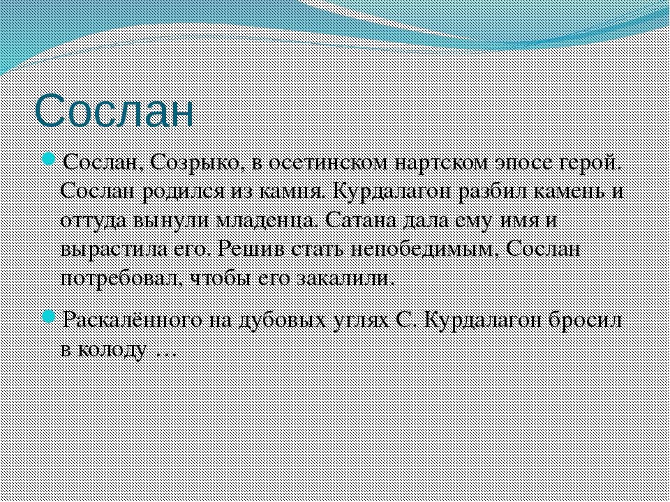 Сослан Сослан, Созрыко, в осетинском нартском эпосе герой. Сослан родился из...