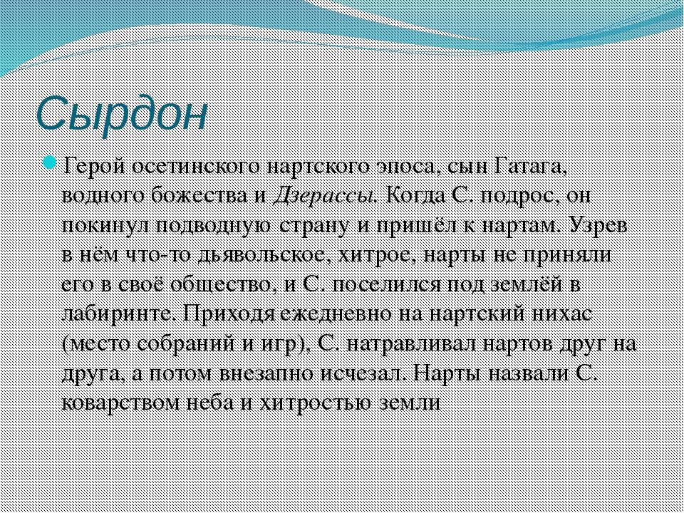 Сырдон Герой осетинского нартского эпоса, сын Гатага, водного божества и Дзер...