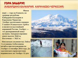 Эльбру́с (карач.-балк. Минги тау)— гора на Кавказе, на границе республик Каб