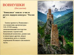 ВОВНУШКИ (Ингушетия) Замок-крепость Вовнушки – это памятник архитектуры XII–X