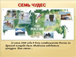 СЕМЬ ЧУДЕС РОССИИ 12 июня 2008 года в День независимости России на Красной пл