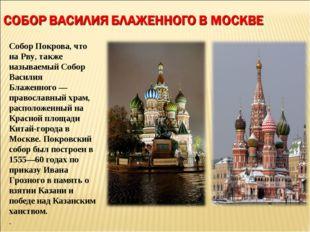 Собор Покрова, что на Рву, также называемый Собор Василия Блаженного— правос